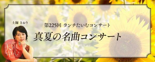 第225回  ランチたいむコンサート「真夏の名曲コンサート」