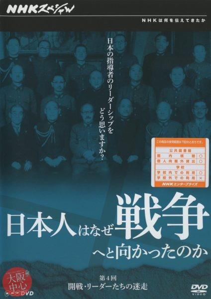 ウィークエンドシネマ10月 戦後75年特別企画 NHKスペシャル「日本人はなぜ戦争へと向かったのか」