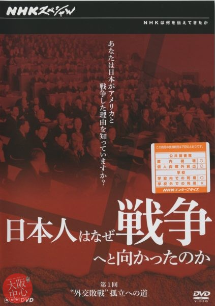 ウィークエンドシネマ7月 戦後75年特別企画 NHKスペシャル「日本人はなぜ戦争へと向かったのか」