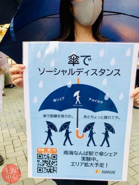 """""""ちょい""""と、傘を。 南海なんば駅周辺で傘のシェアリングサービス『チョイカサ』やってます!"""
