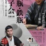 第六回 鶴瓶・鉄瓶 親子会~大阪公演~