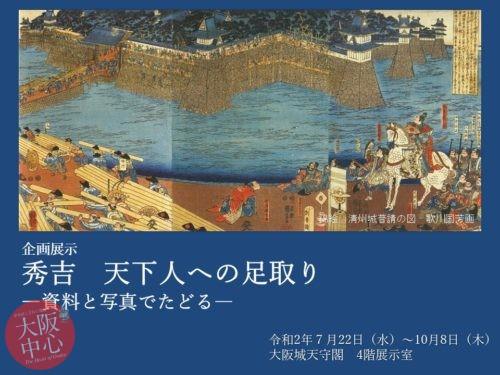 大阪城天守閣 4階企画展示「秀吉 天下人への足どり―資料と写真でたどる―」