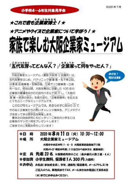 小学校4~6年生対象見学会★これで君も企業家博士★家族で楽しむ大阪企業家ミュージアム