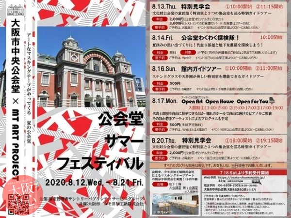 mt Art Project × 「公会堂サマーフェスティバル」