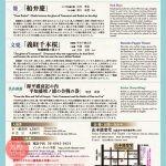 船弁慶三体 in English