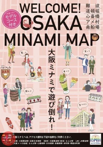 旅のお供に「WELCOME!OSAKA MINAMI MAP」をどうぞ!
