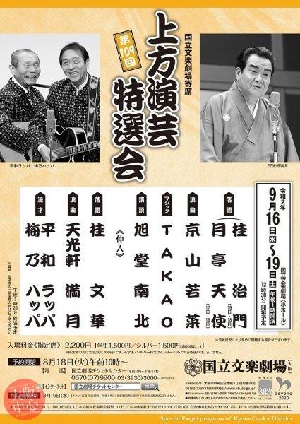 第109回上方演芸特選会