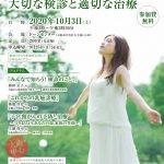 がん検診を受けよう!がん予防キャンペーン大阪2020講演会