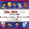 「魔神英雄伝ワタル&魔動王グランゾード」コラボカフェ