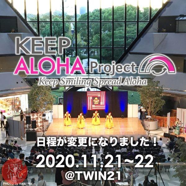 KEEP ALOHA ~Keep Smiling Spread Aloha~