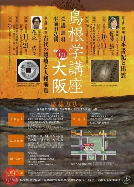 島根学講座in大阪 第2講「古代の隠岐と大和飛鳥」