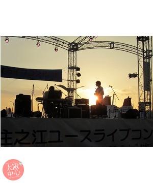 第23回 住之江ユースライブコンサート