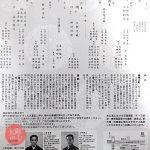 上野朝太郎三十七回忌追善 第35回 正陽会