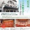 大阪松竹座 初のステージ体験ツアー