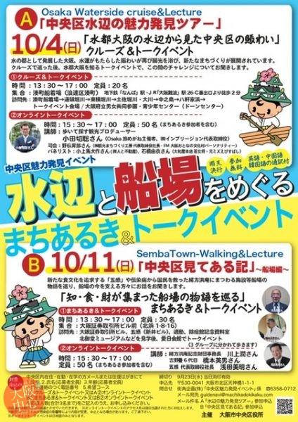 「水都大阪の水辺から見た中央区の賑わい」クルーズ&トークイベント