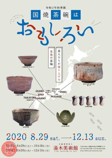 令和2年 秋季展「国焼茶碗はおもしろい−茶人たちが採り上げた各地の茶陶−」