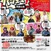 大阪パフォマ!英語公演