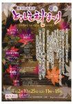 第9回 高津宮とこしえ秋祭り
