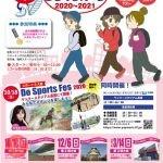 OSAKAシティウオーク2020-2021「第2回大会 古くから繁栄した大阪の中心地を歩く!」