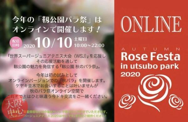 【オンライン】靱公園 秋のバラ祭2020