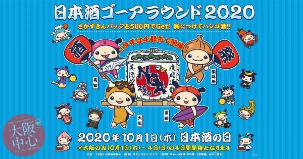 日本酒ゴーアラウンド大阪 2020