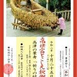 高津宮とこしえ秋祭り2020
