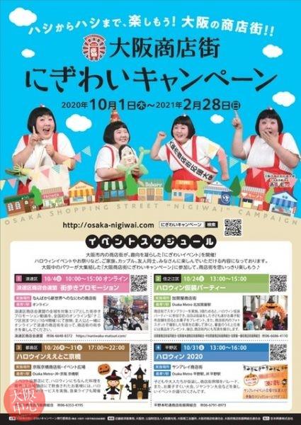 もっと商店街を楽しもう!「大阪商店街にぎわいキャンペーン」