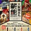 大阪城本丸薪能2020