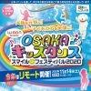 【オンライン配信】WAON presents OSAKAキッズダンス・スマイルフェスティバル2020