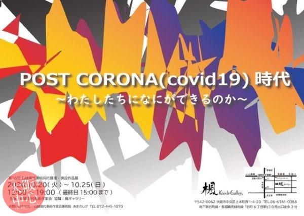 POST CORONA (COVID19)時代~わたしたちになにができるのか~ 第16回日韓現代美術同行展・併設作品展