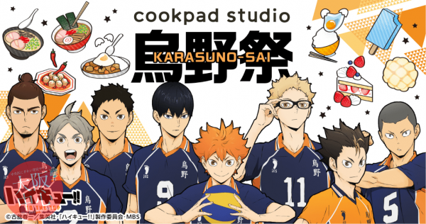 TVアニメ ハイキュー!!「cookpad studio 烏野祭」