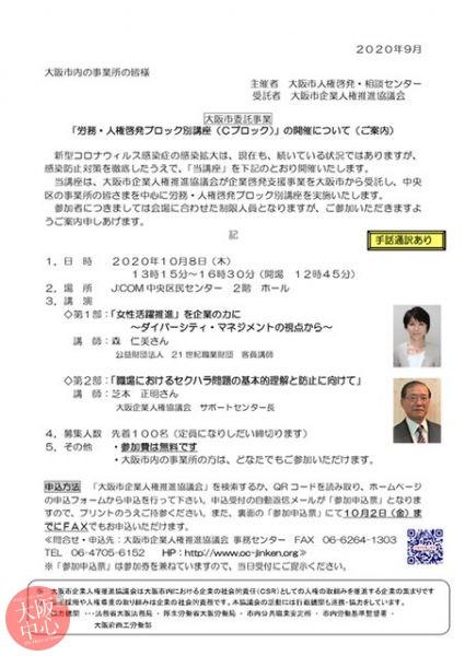 令和2年度「労務・人権啓発ブロック別講座(Cブロック)」