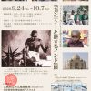 「ガンディーと旅するインド」展