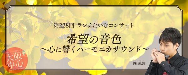 第228回 ランチたいむコンサート「希望の音色〜心に響くハーモニカサウンド〜」