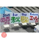 Sing for the Future Vol.38