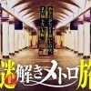 Osaka Metro×SCRAP ナゾトキ街歩きゲーム「謎解きメトロ旅」