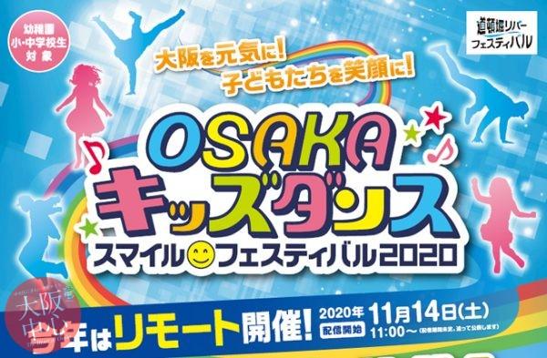 【オンライン配信】OSAKAキッズダンス・スマイルフェスティバル2020
