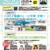 KUMAMOTO LIFE オンラインセミナー vol.4 くまもと島暮らしセミナー