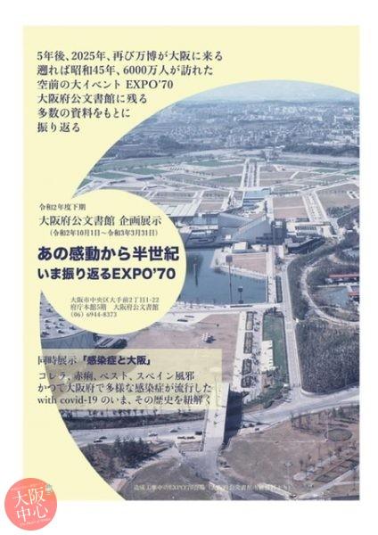 大阪府公文書館令和2年度下期企画展示「あの感動から半世紀 いま振り返るEXPO'70」