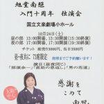 令和2年度(第75回) 文化庁芸術祭参加公演 旭堂南照入門十周年独演会