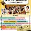 シネマ・ヒットパレード~忘れられない映画音楽~