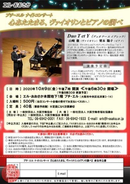 プチ・エルナイトコンサート『心あたたまる、ヴァイオリンとピアノの調べ』