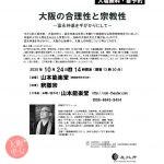 大阪の合理性と宗教性-富永仲基を手がかりにして-