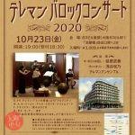 第5回テレマンバロックコンサート2020