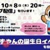 【ライブ配信】もずやんの誕生日イベント