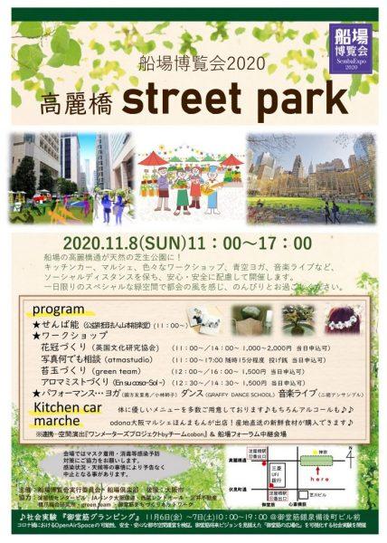 高麗橋street park―船場博覧会2020プレイベント―