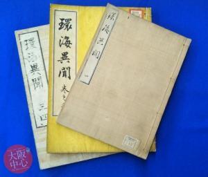 第153回大阪資料・古典籍室小展示「江戸時代の日本人とコーヒー」