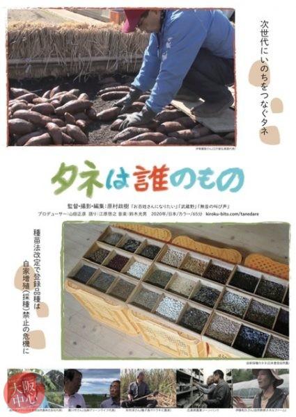 映画「タネは誰のもの」自主上映・大阪市の公民館