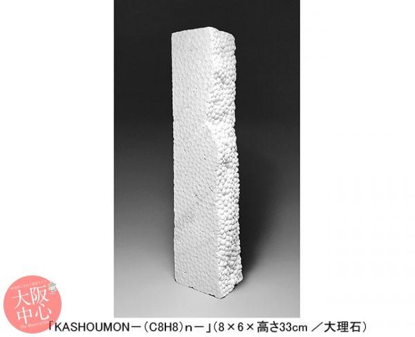 浅香 弘能 展-KASHOUMON-《仮象》