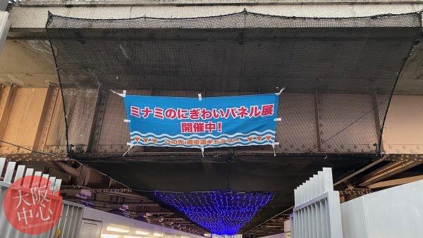 道頓堀川ギャラリー「ミナミのにぎわいパネル展」